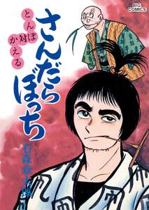 さんだらぼっち ビッグコミック版 (10) 電子書籍版