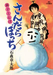 さんだらぼっち ビッグコミック版 14巻