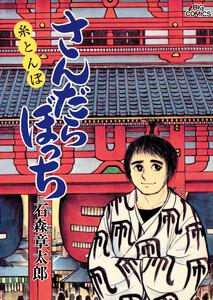 さんだらぼっち ビッグコミック版 15巻
