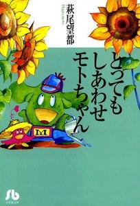 表紙『とってもしあわせモトちゃん(全1巻)』 - 漫画