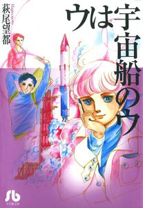 表紙『ウは宇宙船のウ(全1巻)』 - 漫画