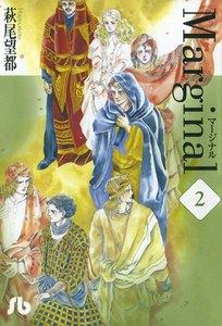Marginal マージナル 2巻