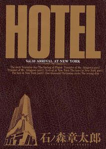 ホテル ビッグコミック版 (33) 電子書籍版