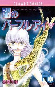 闇のパープル・アイ (3) 電子書籍版