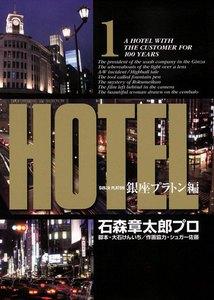 HOTEL 銀座プラトン編 (1) 電子書籍版