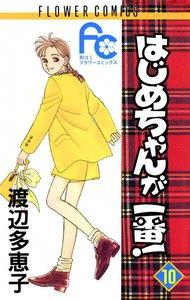 はじめちゃんが一番! (10) 電子書籍版