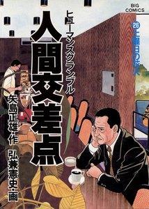 人間交差点(ヒューマンスクランブル)(26) 電子書籍版