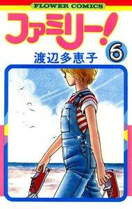 ファミリー! (6) 電子書籍版