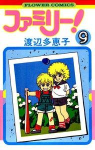 ファミリー! (9) 電子書籍版