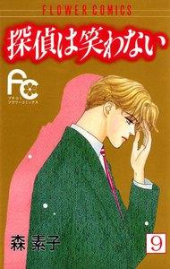 探偵は笑わない (9) 電子書籍版