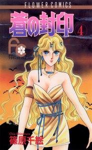 蒼の封印 (4) 電子書籍版