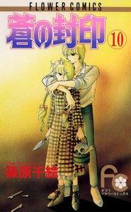 蒼の封印 (10) 電子書籍版