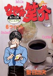 なぜか笑介 (6) 電子書籍版