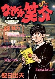 なぜか笑介 (22) 電子書籍版