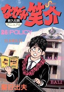 なぜか笑介 (26) 電子書籍版