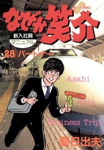 なぜか笑介 (28) 電子書籍版