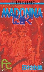 表紙『MADONNAに告ぐ(全1巻)』 - 漫画