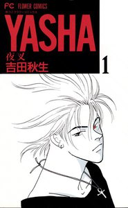 YASHA ―夜叉― (1) 電子書籍版