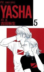 YASHA ―夜叉― (5) 電子書籍版