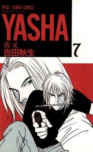 YASHA ―夜叉― (7) 電子書籍版