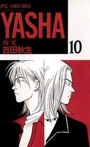 YASHA ―夜叉― (10) 電子書籍版