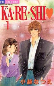 KA・RE・SHI (1) 電子書籍版