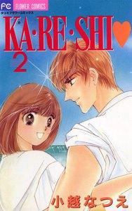 KA・RE・SHI (2) 電子書籍版