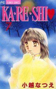KA・RE・SHI (7) 電子書籍版