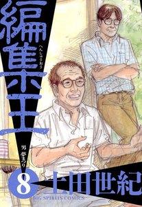 編集王 (8) 電子書籍版