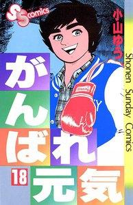 がんばれ元気 (18) 電子書籍版