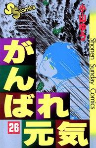 がんばれ元気 (26) 電子書籍版