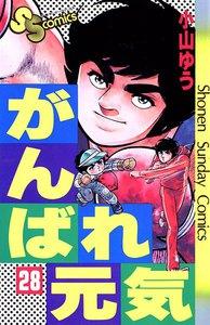 がんばれ元気 (28) 電子書籍版