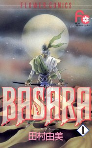 表紙『BASARA(バサラ)』 - 漫画