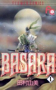 BASARA(バサラ) 1巻