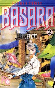 BASARA(バサラ) 2巻