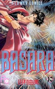 BASARA(バサラ) 10巻