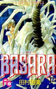 BASARA(バサラ) 12巻