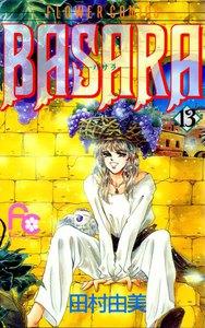 BASARA(バサラ) (13) 電子書籍版