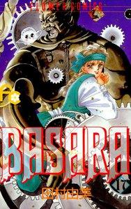 BASARA(バサラ) (17) 電子書籍版