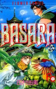BASARA(バサラ) 20巻
