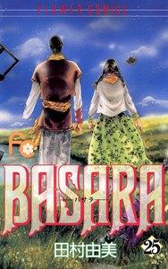 BASARA(バサラ) 25巻