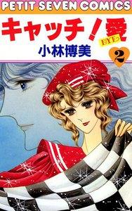 キャッチ!愛 (2) 電子書籍版