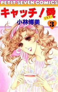 キャッチ!愛 (3) 電子書籍版