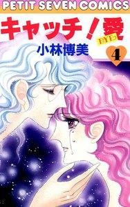 キャッチ!愛 (4) 電子書籍版