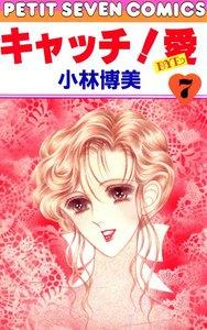 キャッチ!愛 (7) 電子書籍版