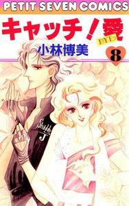 キャッチ!愛 (8) 電子書籍版