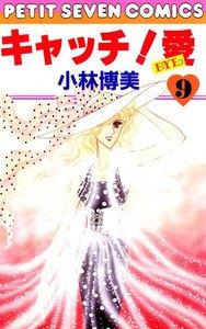 キャッチ!愛 (9) 電子書籍版