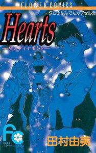 表紙『Hearts―灰とダイヤモンド―(全1巻)』 - 漫画