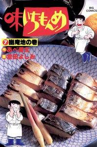 味いちもんめ (7) 電子書籍版