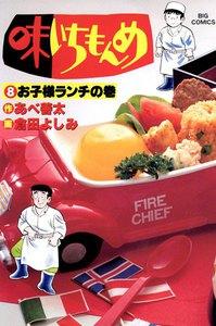 味いちもんめ (8) 電子書籍版